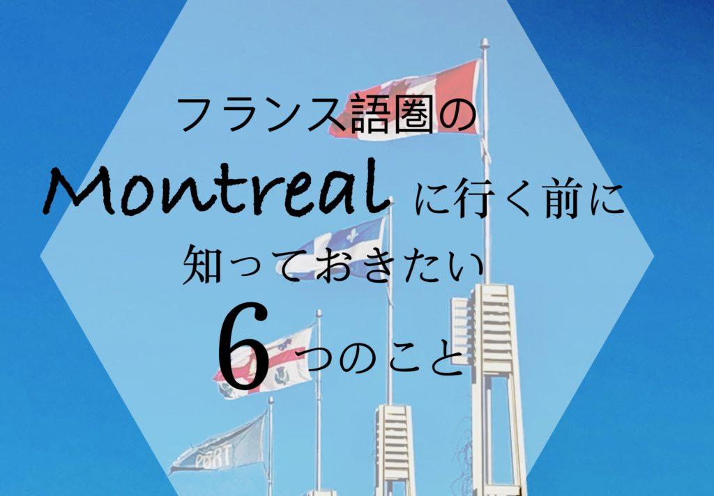 カナダ】フランス語圏のモントリオールに行く前に知っておきたいこと6 ...